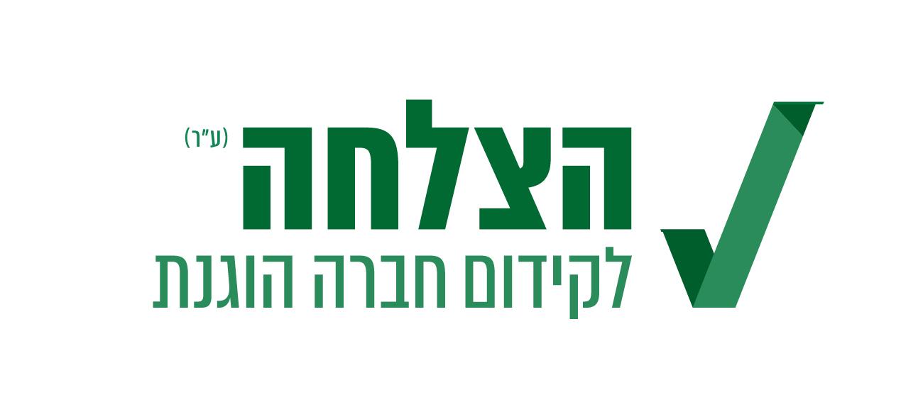 עמותת הצלחה - לקידום חברה הוגנת