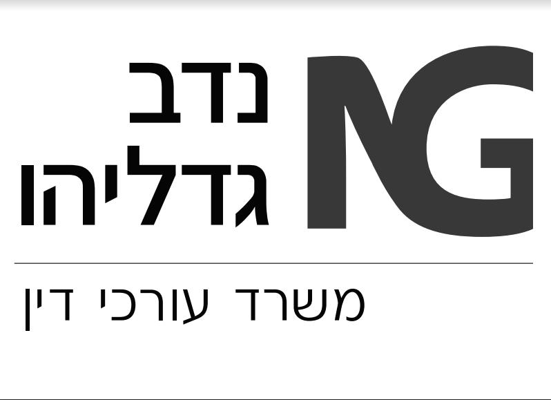 נדב גדליהו - משרד עורכי דין