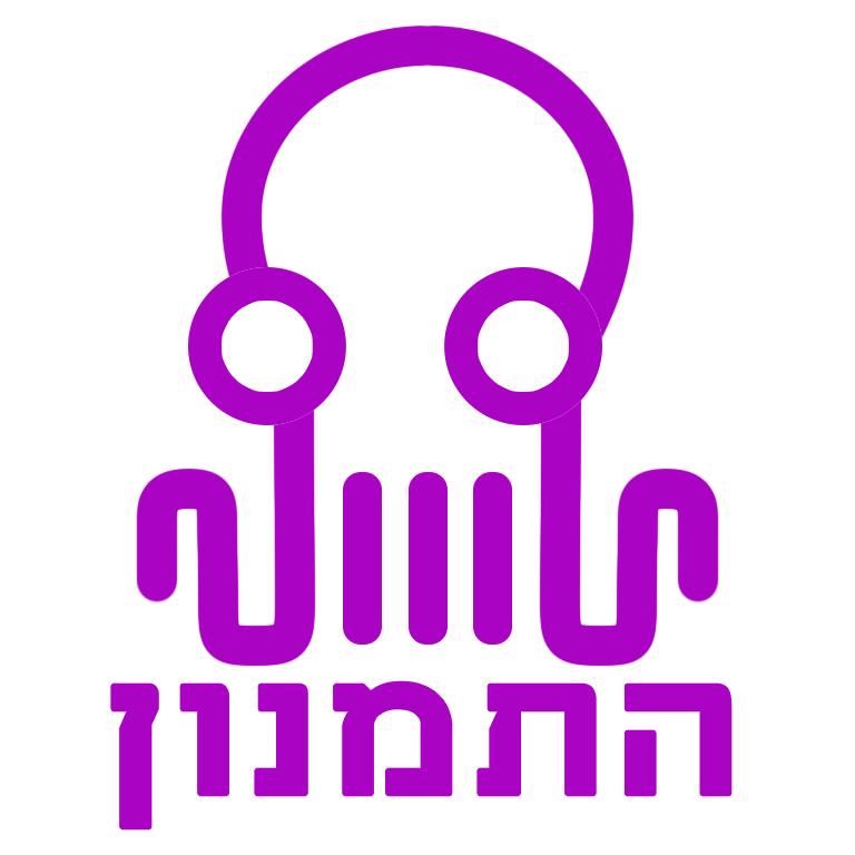 """התמנון – מידע ציבורי לכל (ע""""ר)"""